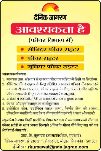 Dainik Jagran requires Senior Feature writer, Feature Writer and Junior Feature Writer