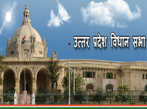 90 Posts of Review Officers and Assistant Review officers in the Uttar Pradesh Legislative Assembly Secretariat